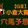 【GⅢ】小倉大賞典 結果