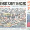 台湾 新卒給与が16年ぶり最高水準に