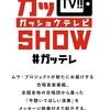 「ガッSHOW TV!!(ガッテレ)開催のお知らせ」
