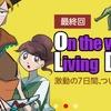 【comicoニュース】 7/5(火)~7/11(月)まとめ (OLD感動の最終回!&こえ恋ドラマ感想)