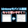 kintone モバイル画面をもっと便利に!一覧に複数のレコードを表示する方法 〜動画の補足〜