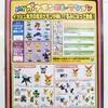 「ポケットモンスターベストウイッシュ」バンプレスト プライズアイテムラインナップ(2011年6月〜2011年7月)