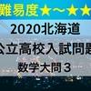 2020北海道公立高校入試問題数学解説~大問3「1次関数・2乗に比例する関数」~