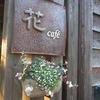 2016.11.06 笠間 アトリエ花cafe
