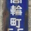【港区】芝下高輪町