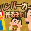 【料理】自宅でオリジナルハンバーガーを作る記録【不定期更新】