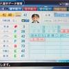 127.オリジナル選手 松崎知幸選手 (パワプロ2018)