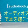 【audiobook.jp】オーディオブックで本を聴こう!ながら聴きでスキマ時間を有効活用できる♪