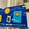 イコちゃんパスケースが150名に!「curicoの夏はじめましたキャンペーン」スタートです(20.5.25~7.19)(996)