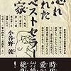 『忘れられたベストセラー』『『源氏物語』女三の宮の』