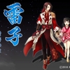 3DS/VITA「雷子 紺碧の章」レビュー!胸抉られ、血涙を流し、それでも遊ぶのが止まらない渾身の1本