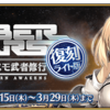 【FGO】復刻:セイバーウォーズ ~リリィのコスモ武者修行~【episode Ⅴ Xの解答】