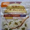 【尾西食品】シンプルな塩味が胸にしみる!「わかめごはん」実食レビュー!