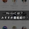 【レビュー】Voicyの聞き方・おすすめチャンネル | 現状を打破したいサラリーマンへ送る!
