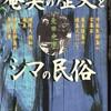 「えらぶ郷土研会報」、「江戸小咄女百態」