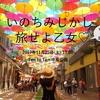 【イベントのおしらせ】北海道は札幌にて、世界一周トークライブ・オペアについてのトークライブを行います!