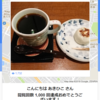 「投稿した写真がたかく評価されております」 - グーグル地図からのしらせ