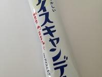 センタン「アイスキャンデー」ミルク味は当たり前に美味しい。手がベトベトになるけど、それが良い。