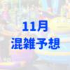 【フロリダディズニーワールド】2018年11月混雑予想