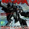 アルカディア 41 : アルカディア Vol.41 ( 2003 年 10 月号 )