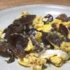 卵と生キクラゲの炒め物