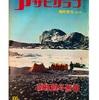 【時には昔の雑誌を‥】1958年『アサヒグラフ』南極越冬画報(第1次南極越冬隊特集)