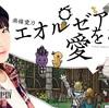 『FF14』第185回「エオルゼアより愛をこめて」感想、ゲストはラウバーン役の安元洋貴さん!