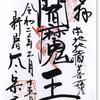 「どん底」経由で「閻魔」に出会え 〜太宗寺の御朱印(東京・新宿区)