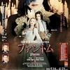宝塚歌劇団 初演宙組「ファントム」のおもひで