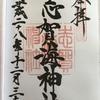 【福岡】志賀海神社、宗像大社