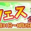 【ぷよクエ】ぷよフェス結果!はりきるドラコ編!2回目!