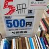 昭和8年スチーム暖房に惹かれて北白川に引っ越した京都帝国大学植物学教室の北村四郎ーー下鴨納涼古本まつりで竹岡書店から見つけた年譜からーー
