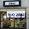 ラーメン JIDAI(西区中広町)