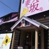 高級食パン専門店 乃木坂な妻たち@桑園