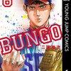 凡庸な野球マンガになり果ててしまったBUNGO