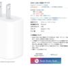 ビック・ヨドバシ・Amazonで「20W USB-C電源アダプタ」などApple純正アクセサリーが特価に