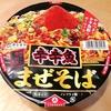 【辛辛魚まぜそば】 病みつきになる旨さ!ローソンの人気カップ麺に新商品が登場!