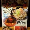 つけ麺専門店 三田製麺所@川崎(10)  2020年1月25日(土)