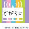"""""""どがらじ"""" は、ラジオ聞き逃し聴取とYouTubeの動画保存ができて超便利!!"""
