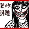 【マスクをしない方がおかしい時代】に忘れてはいけない【口裂け女、判別不可能問題】