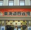 九月花形歌舞伎 『東海道四谷怪談』(写真)