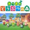 あつまれどうぶつの森 Animal Crossing New Horizons