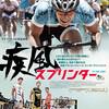 自転車レースを題材にした青春映画「疾風 スプリンター」(2017)