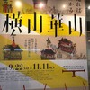 「横山崋山」 東京ステーションギャラリー