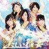 SKE48「美しい稲妻」(通常盤)全国握手会