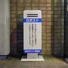 福島駅の白ポストその2と福島市の白ポスト設置状況