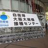 自衛隊大阪大規模接種センターでコロナワクチン2回目接種した