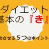 ダイエット 基本の『き』 ~成功させる5つのポイント!~