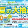 【2017】越谷レイクタウン「夏の大抽選会」70回抽選してきた!