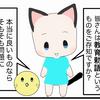 沖縄県知事選挙のまえに知っておきたい、宜野湾市長・佐喜真アツシさんのこと ➁ いまなぜ「教育勅語」なの !?